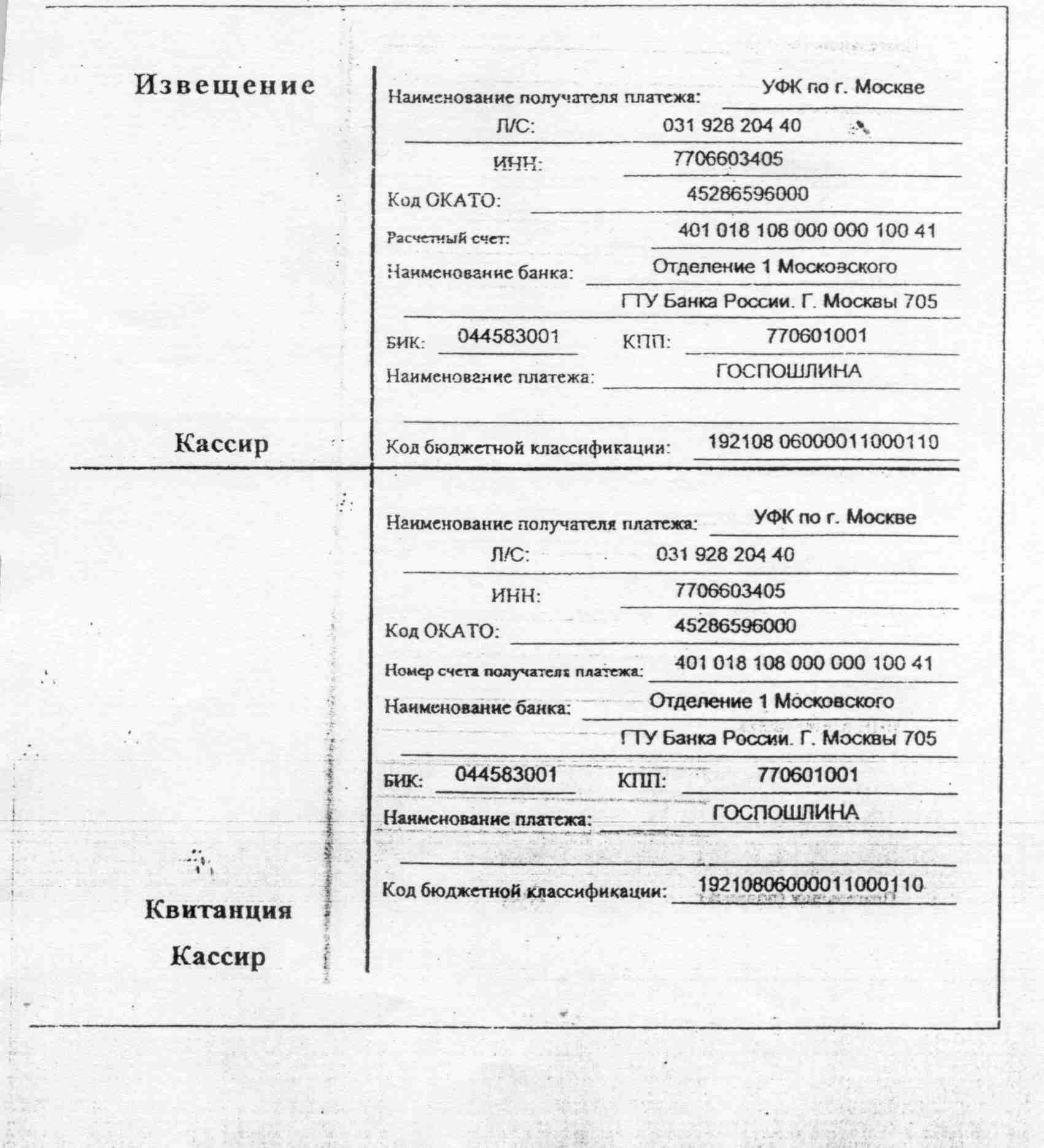 бланк мпграционнойкарты россии